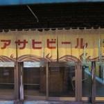 高野酒店 -
