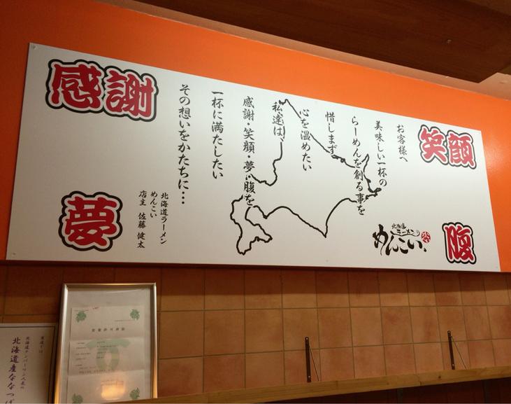 北海道ラーメン めんこい