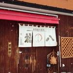 福八 - お店外観