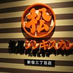 松尾ジンギスカン 新宿三丁目店 -