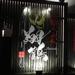 翔鶴 高崎店 - センスのある看板