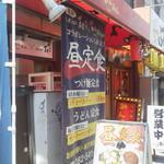 53722062 - うどん屋とつけ麺屋のコラボ店