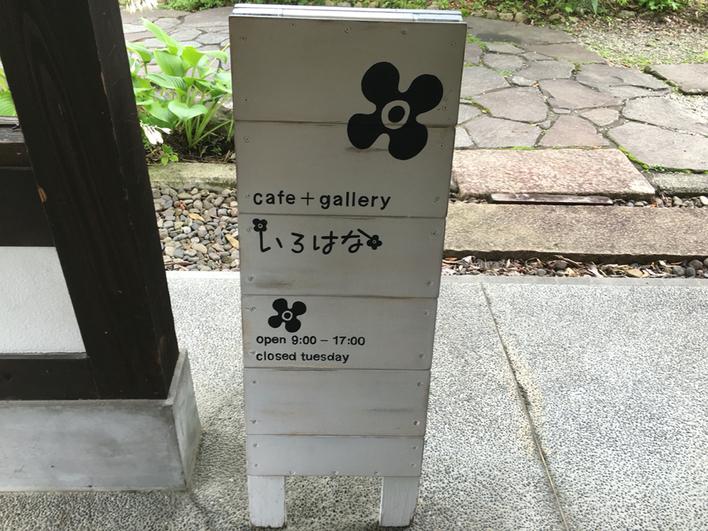 カフェいろはな name=