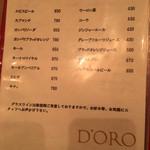D'ORO - ドリンクメニュー
