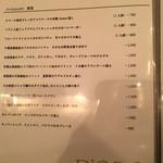 D'ORO - この日の前菜メニュー
