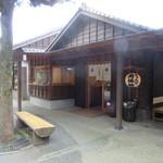 仙巌園 両棒屋 -