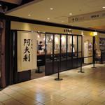 AFURI - AFURI 六本木店