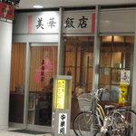 美華飯店 - 美華飯店@西大井