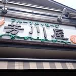 芳川屋 - かんばん