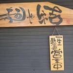 結 - 1607_結_看板