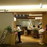グルメ廻転寿司  まぐろ問屋 三浦三崎港 恵み - ヒカリエだけに高級な雰囲気醸し出してます。