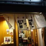 冨士屋 - ☆暖簾をくぐりましょう☆