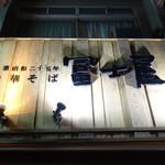 冨士屋 - ☆こちらの看板が目印!(^^)!☆