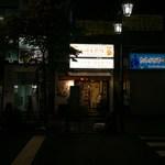 永祥生煎館 - H28.7 店舗前