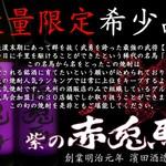 ちからんち - 赤兎馬4種類!