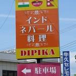 DIPIKA -