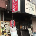 お好み焼 鉄板焼 ごっつい錦糸町 - 外観