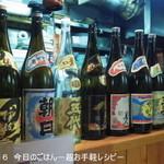 郷土料理と地酒のお店 稲穂 -