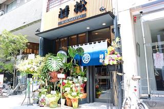 ラーメン若松 紺屋町店 - 若松さん