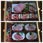 備長七輪焼肉牛蔵 - メニュー:特選牛