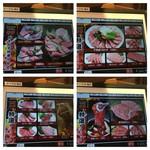 備長七輪焼肉牛蔵 - メニュー:おまかせ盛り、特選牛