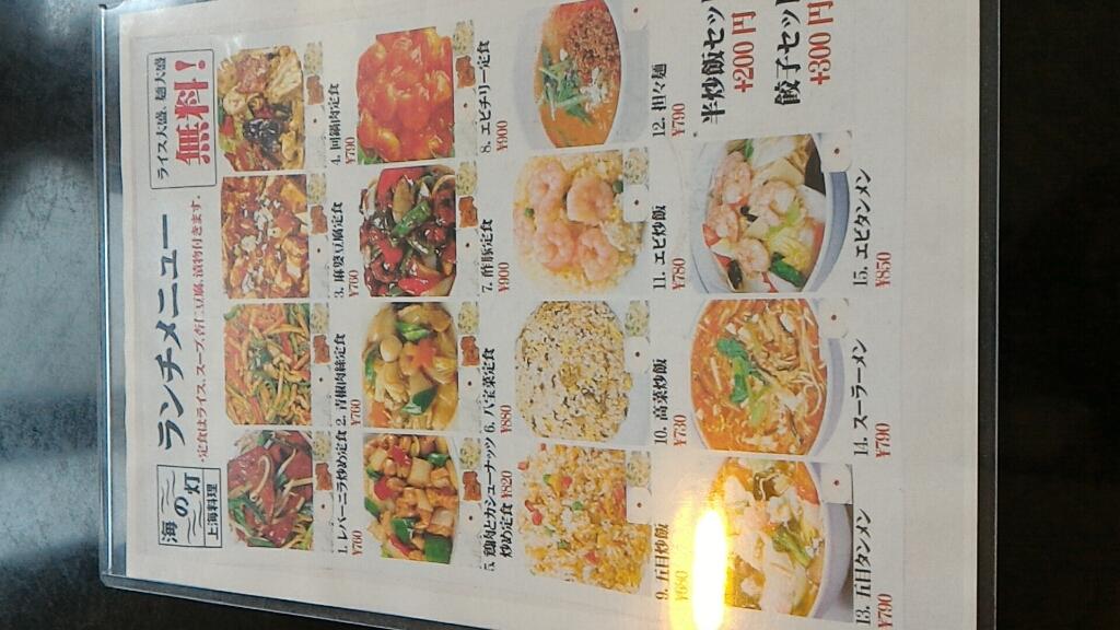 上海料理海の灯