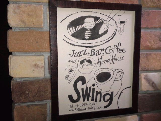 渋谷 Swing