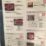 焼肉問屋 飛騨牛専門店 炭火焼肉ジン -