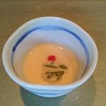 鳥居本 遊山 - 【先付】冷製茶碗蒸し