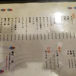 53765486 - 網代一菜料理メニュー