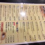 53765495 - 網代一菜日本酒/焼酎メニュー