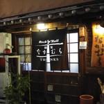 麺家 なかむら - (2016/7)