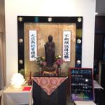 寺カフェ - 小さめの仏様も。有り難や。
