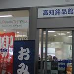 Kiosk 高知銘品館 -