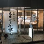ホルモン千葉 - 2016.7 店舗外観