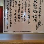 北海道十勝らーめん 木の葉 -