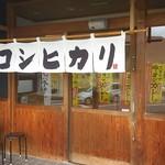 いしおか食堂 - 入口