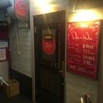 串肉料理Da-Wa -