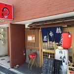 橋本屋 -