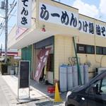 麺屋てんき - 外観