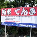 麺屋てんき - 駐車場の表示