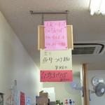 麺屋てんき - 人気ランキング