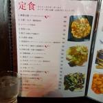 中華料理 長城 - メニューです。