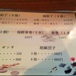 中華料理 長城 - 点心メニューです。