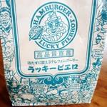 ラッキーピエロ - 2016/6  持ち帰りの紙袋
