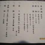 四季館 彩冬 - お品書き1