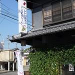 門田商店 かどみせ - 外観