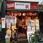 炭火やきとり 駅 - いまも変わらぬ一番街の名店!