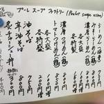 プーレ スープ ファクトリー - メニュー