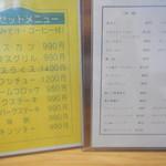 キッチン マロ - ランチセットメニュー・一品料理メニュー